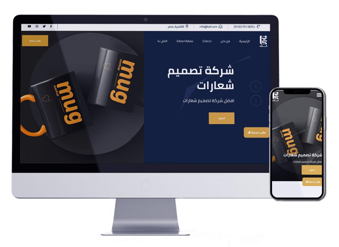 موقع كاف للتصميم